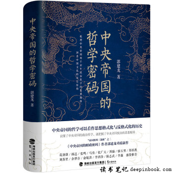 中央帝国的哲学密码读书笔记