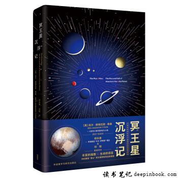 冥王星沉浮记读书笔记