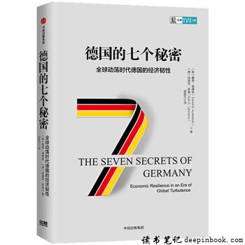 德国的七个秘密读书笔记