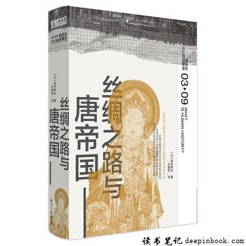 丝绸之路与唐帝国读书笔记