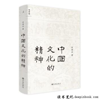 中国文化的精神读书笔记