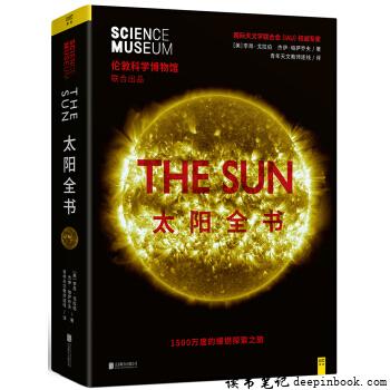 太阳全书读书笔记