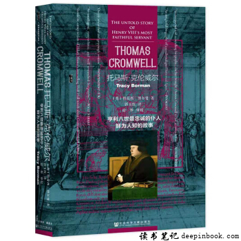托马斯·克伦威尔读书笔记