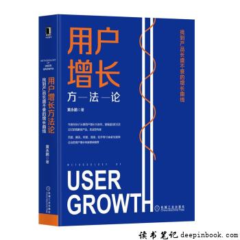 用户增长方法论读书笔记