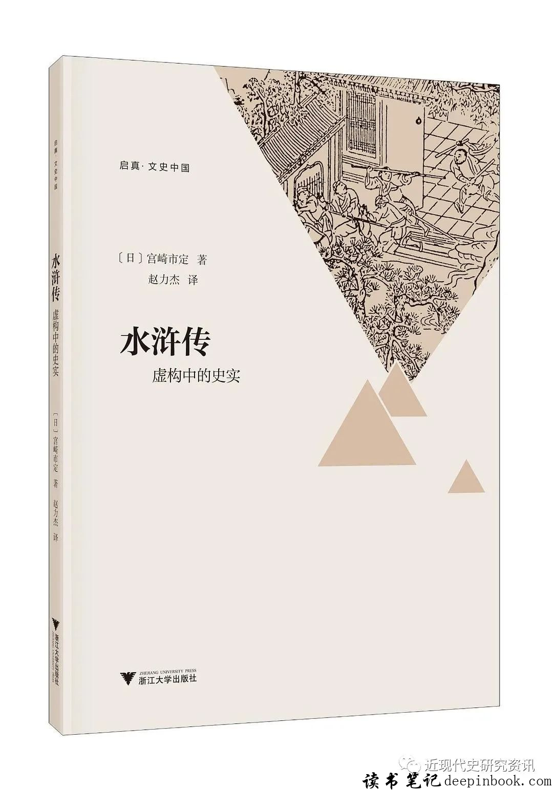 水浒传:虚构中的史实读书笔记