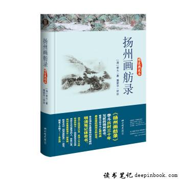 扬州画舫录读书笔记