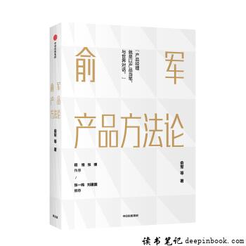 俞军产品方法论读书笔记