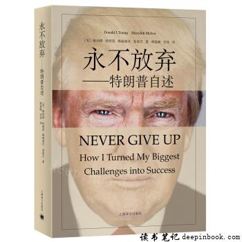永不放弃 读书笔记