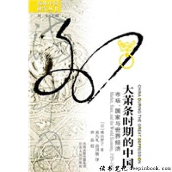 大萧条时期的中国读书笔记