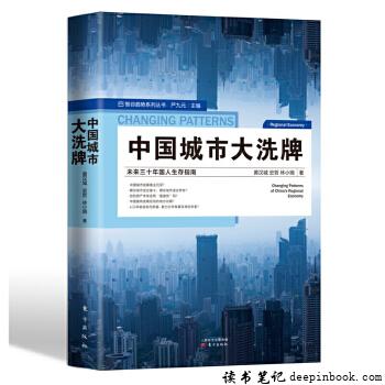 中国城市大洗牌读书笔记