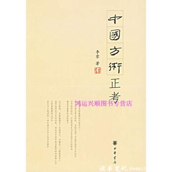 中国方术正考读书笔记
