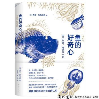 鱼的好奇心读书笔记