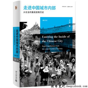 走进中国城市内部读书笔记
