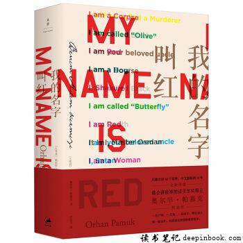 我的名字叫红读书笔记