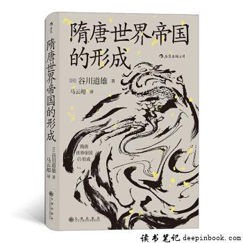 隋唐世界帝国的形成读书笔记