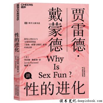 性的进化读书笔记