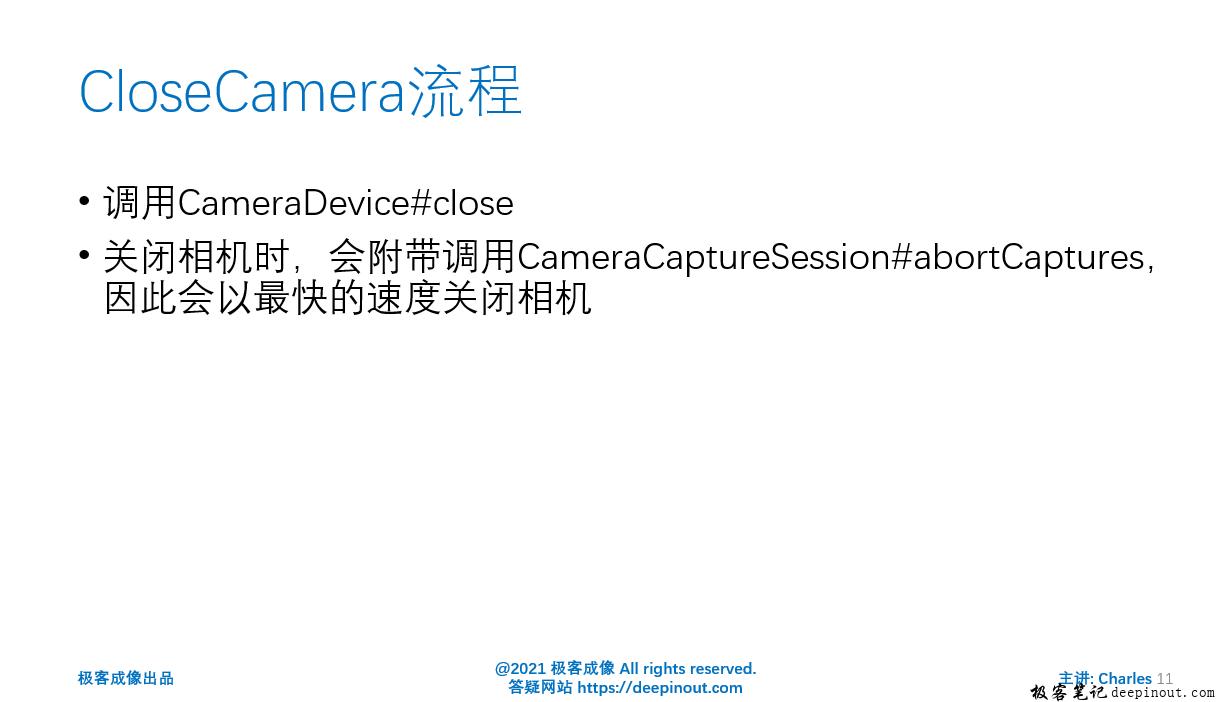 Close Camera流程