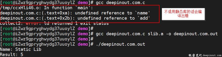C语言使用静态库