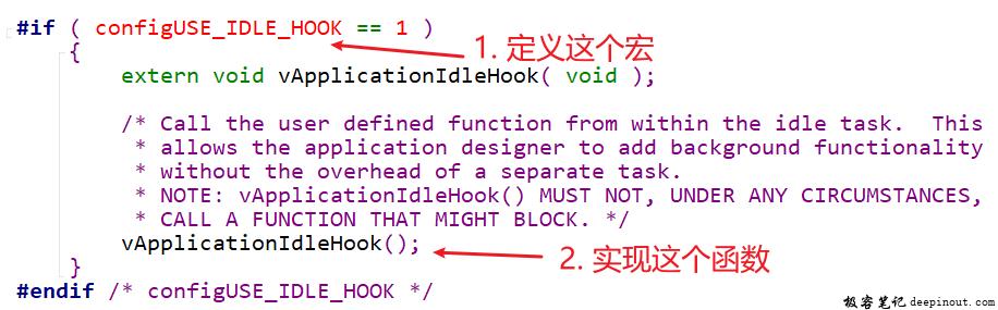 FreeRTOS 使用钩子函数的前提