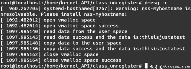 Linux内核API class_unregister