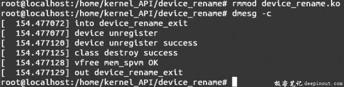 Linux内核API device_rename