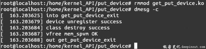 Linux内核API put_device