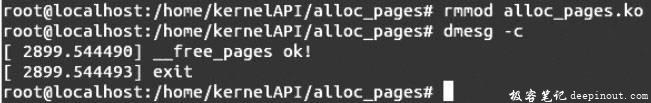 Linux内核API alloc_pages