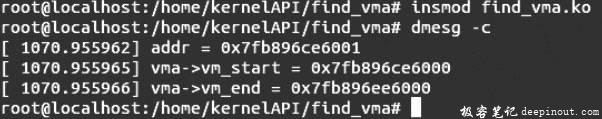 Linux内核API find_vma