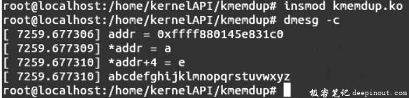 Linux内核API kmemdup