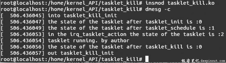 Linux内核API tasklet_kill