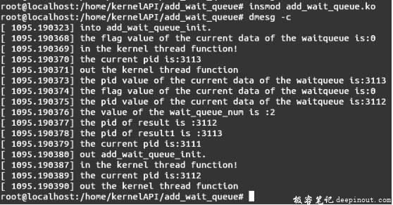 Linux内核API add_wait_queue