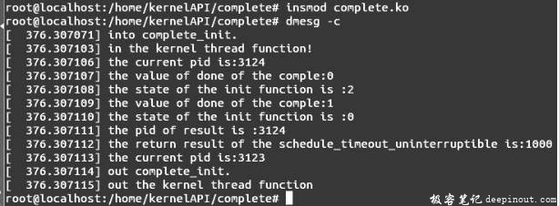Linux内核API complete