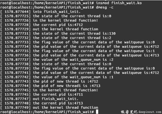 Linux内核API finish_wait