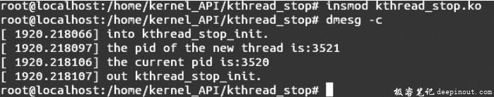 Linux内核API kthread_stop