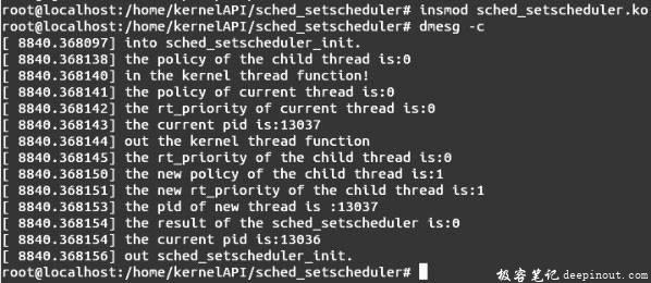 Linux内核API sched_setscheduler