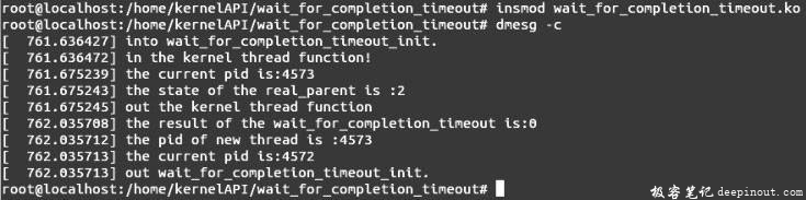 Linux内核API wait_for_completion_timeout