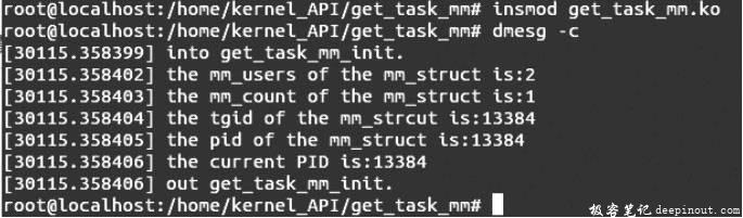 Linux内核API get_task_mm
