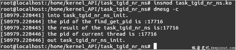 Linux内核API task_tgid_nr_ns