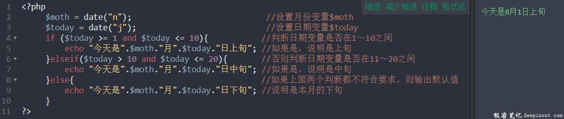 PHP elseif语句 示例