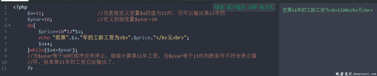 PHP do…while语句 示例